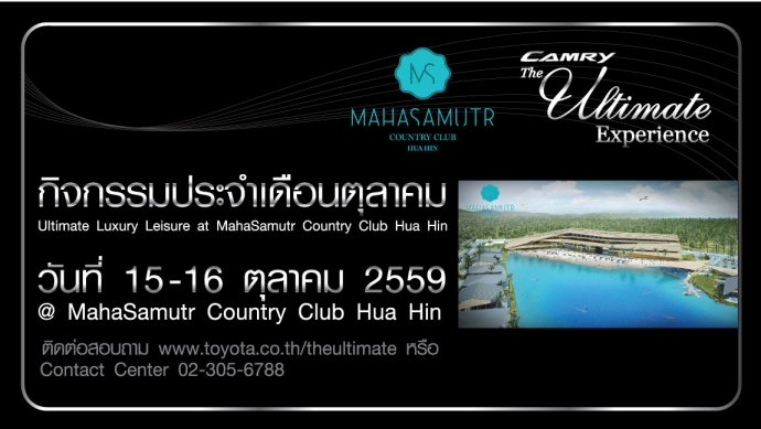 Ultimate Luxury Leisure at MahaSamutr Country Club Hua Hin