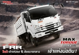 New ISUZU FRR