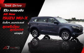 Test Drive : All New ISUZU MU-X