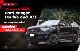 Test Drive : รีวิว ทดลองขับ 2021 Ford Ranger Double Cab XLT