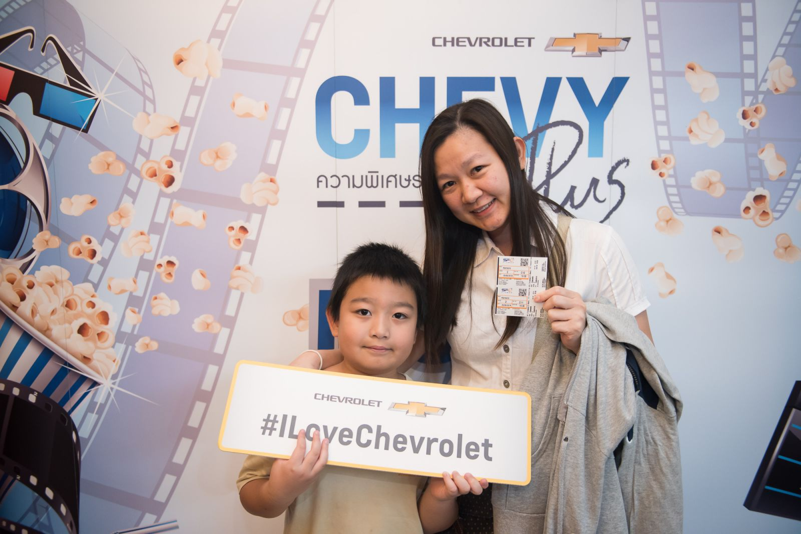 Chevy plus movie day
