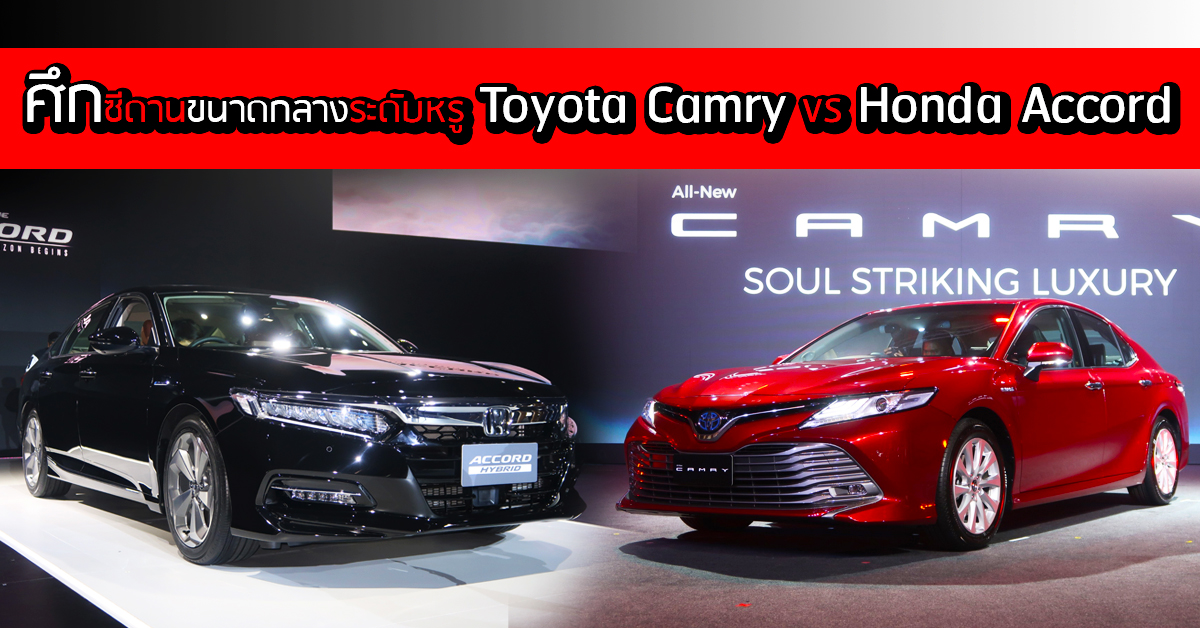 Toyota Camry และ Honda Accord